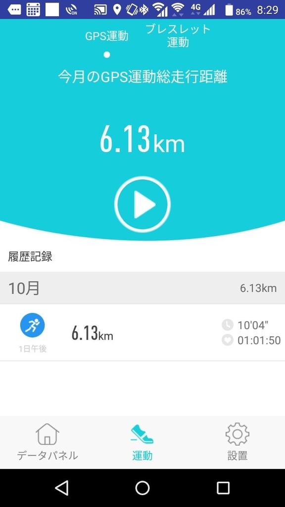 f:id:sakumi3:20181002083204j:plain