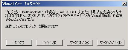 Visual C++ プロジェクト
