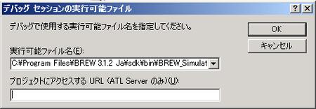 デバッグセッションの実行可能ファイル