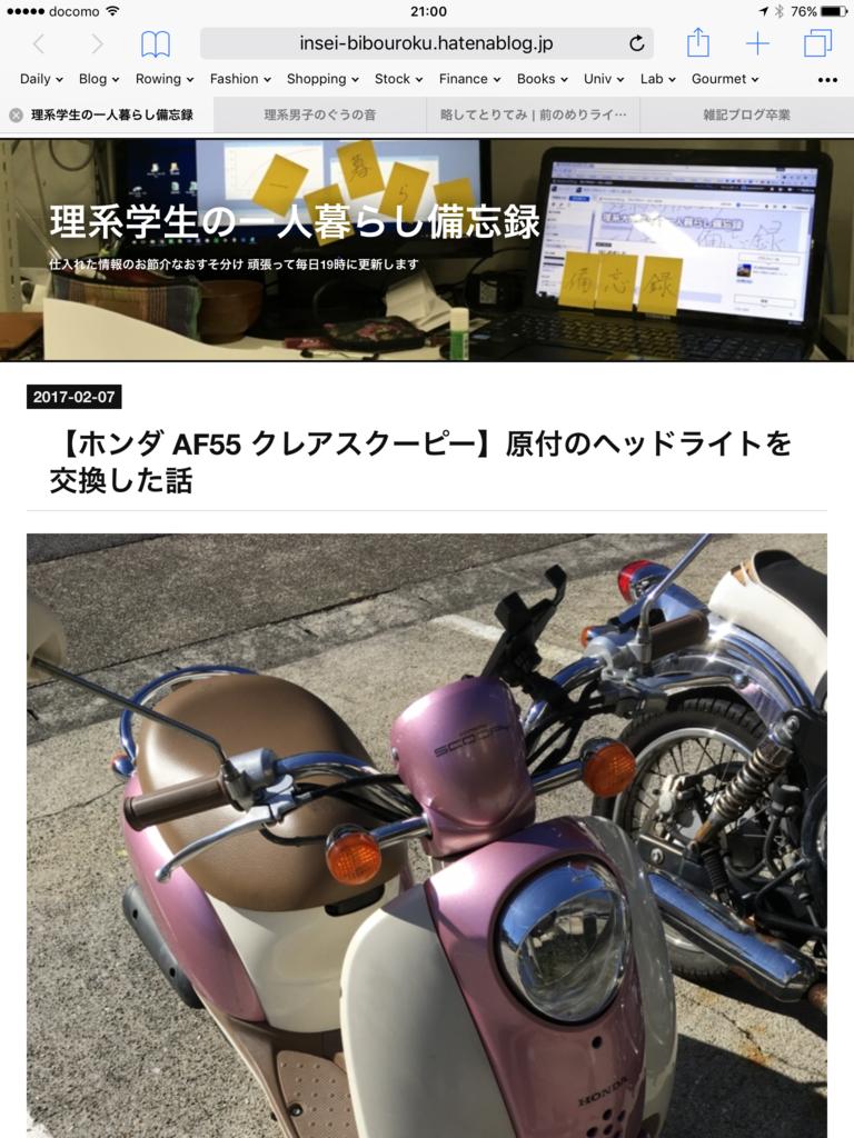 f:id:sakunosuke28:20170207213953p:plain