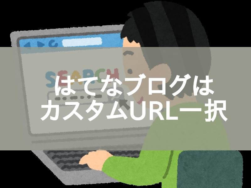 f:id:sakunosuke28:20170306165920p:plain