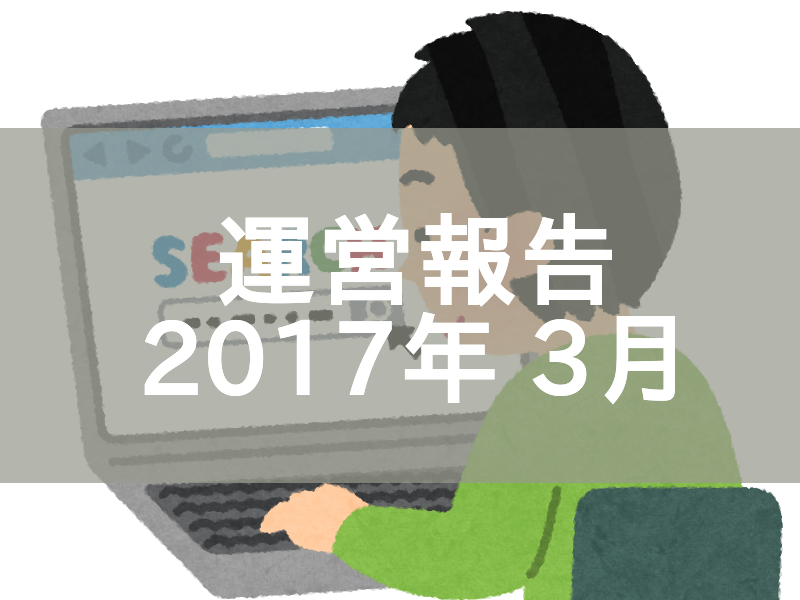 f:id:sakunosuke28:20170401133726p:plain
