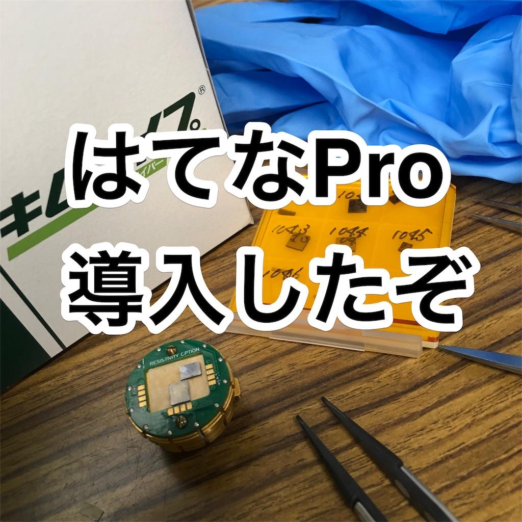 f:id:sakunosuke28:20170416015339j:image
