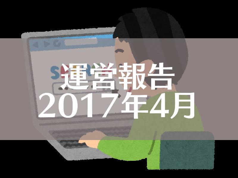 f:id:sakunosuke28:20170503154043p:plain