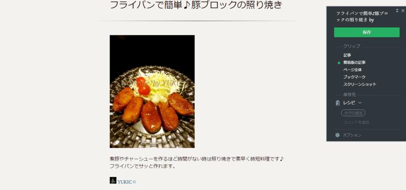 f:id:sakunosuke28:20170515181607p:plain