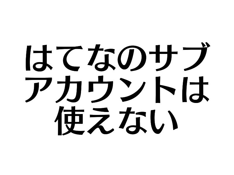 f:id:sakunosuke28:20170525224608p:plain