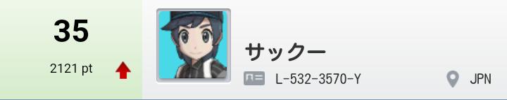 f:id:sakupoke:20180122171847p:plain