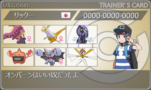 f:id:sakupoke:20180203204743p:plain