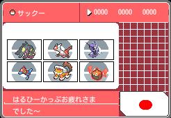 f:id:sakupoke:20180217222318p:plain