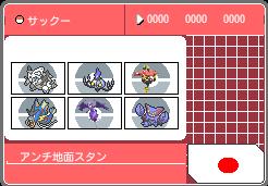 f:id:sakupoke:20180224220155p:plain