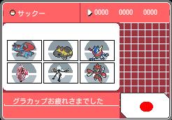 f:id:sakupoke:20180225090846p:plain