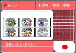 f:id:sakupoke:20180228204910p:plain