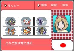 f:id:sakupoke:20180510212733p:plain