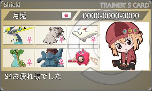 f:id:sakupoke:20200401145018p:plain