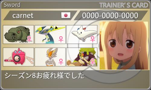 f:id:sakupoke:20200801121910p:plain