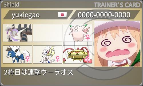 f:id:sakupoke:20201101123646p:plain