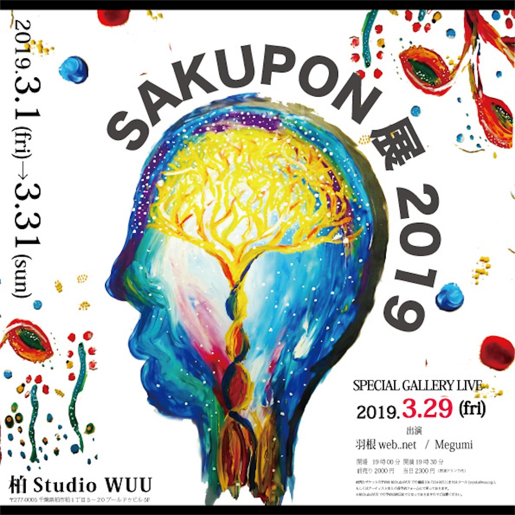 f:id:sakupoon:20190321185343j:plain