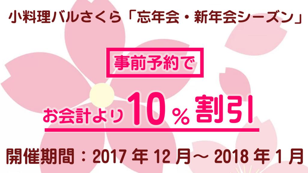 f:id:sakura-bar:20171203182219j:plain