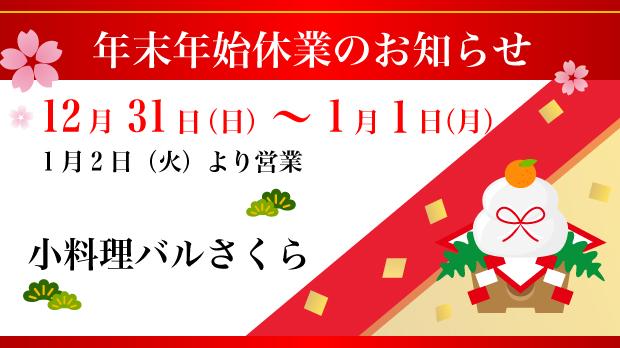 f:id:sakura-bar:20171220155846j:plain