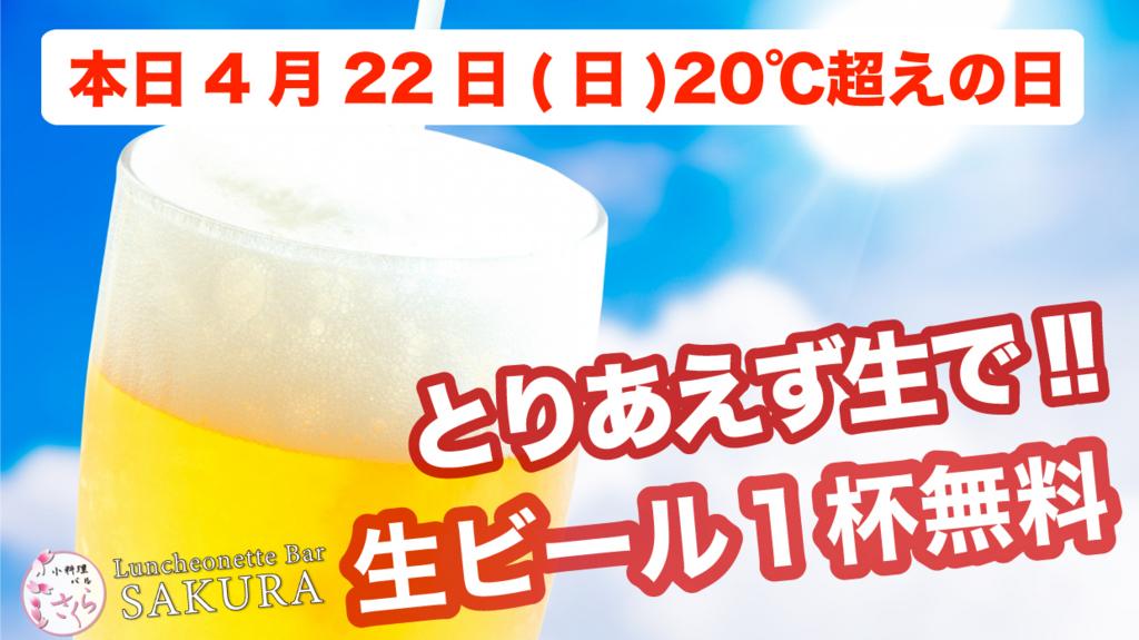 f:id:sakura-bar:20180422190838j:plain