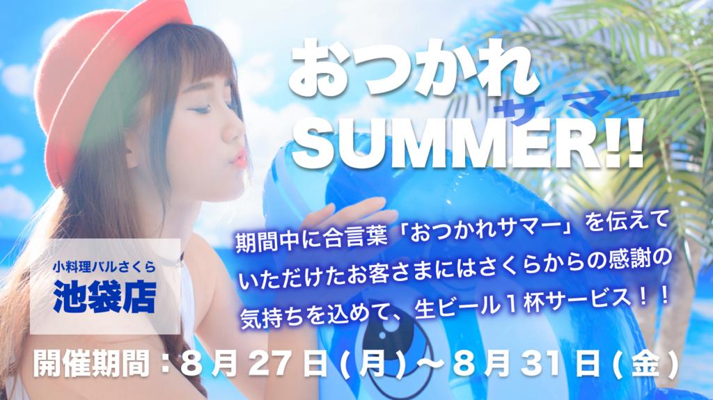 f:id:sakura-bar:20180825225103j:plain
