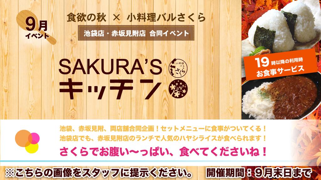 f:id:sakura-bar:20180908175830j:plain