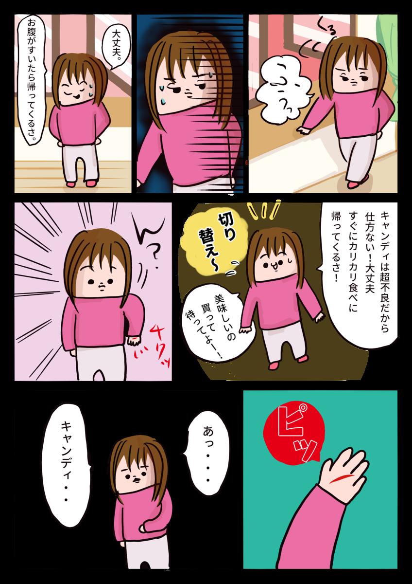 f:id:sakura-candy:20190902160541p:plain