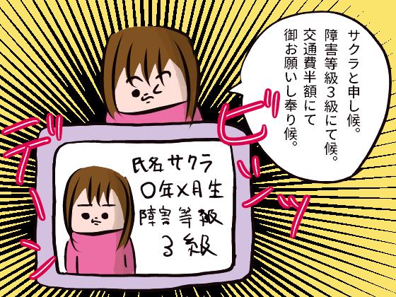 f:id:sakura-candy:20191025141430p:plain