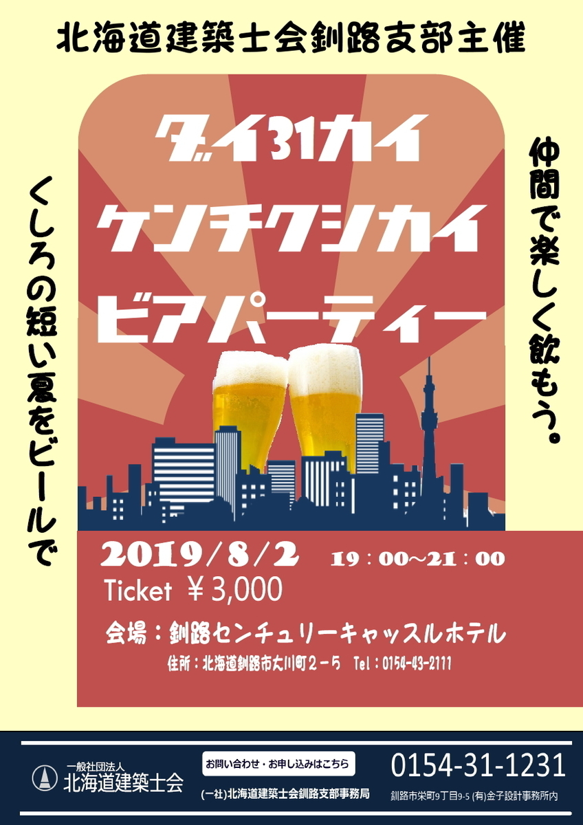 f:id:sakura-design:20190801170005j:plain