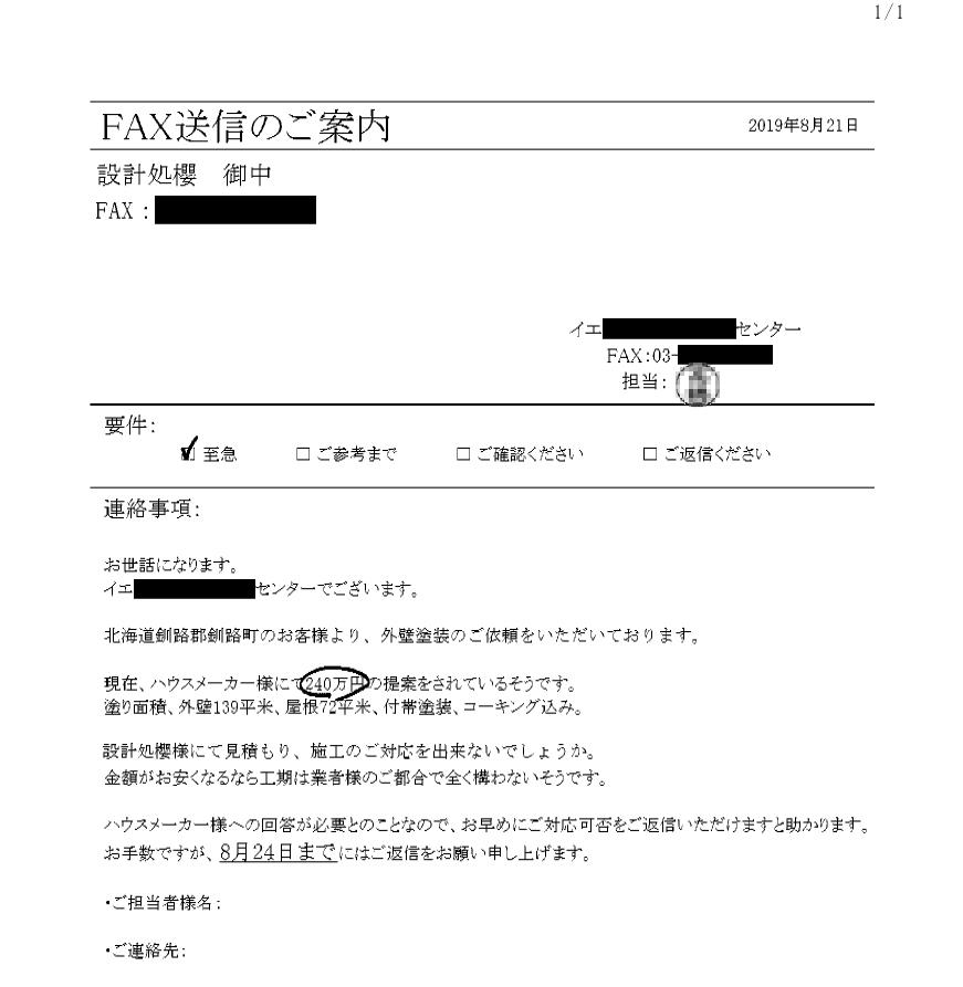 f:id:sakura-design:20190821154356j:plain