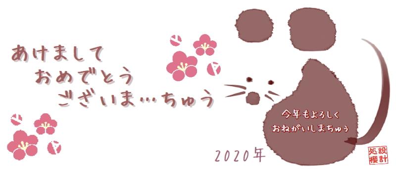 f:id:sakura-design:20200102120234j:plain