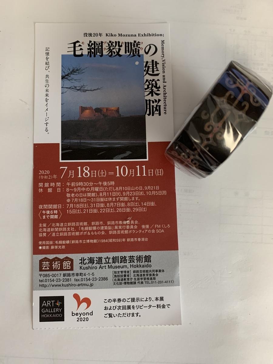 f:id:sakura-design:20200921143550j:plain
