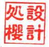 f:id:sakura-design:20210112180008j:plain