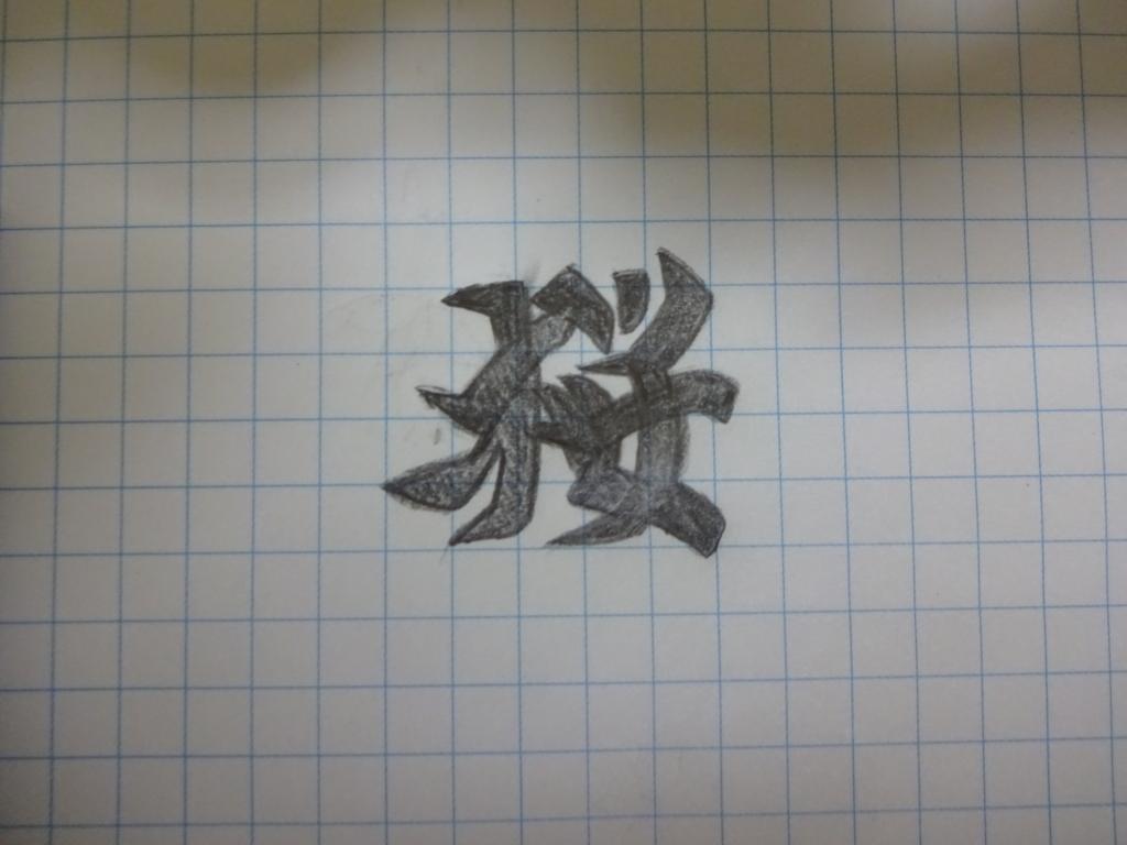 f:id:sakura0018:20170125221409j:plain