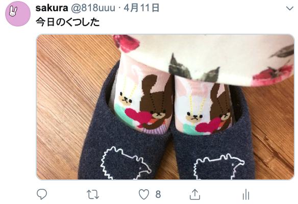 f:id:sakura818uuu:20191217234307p:plain