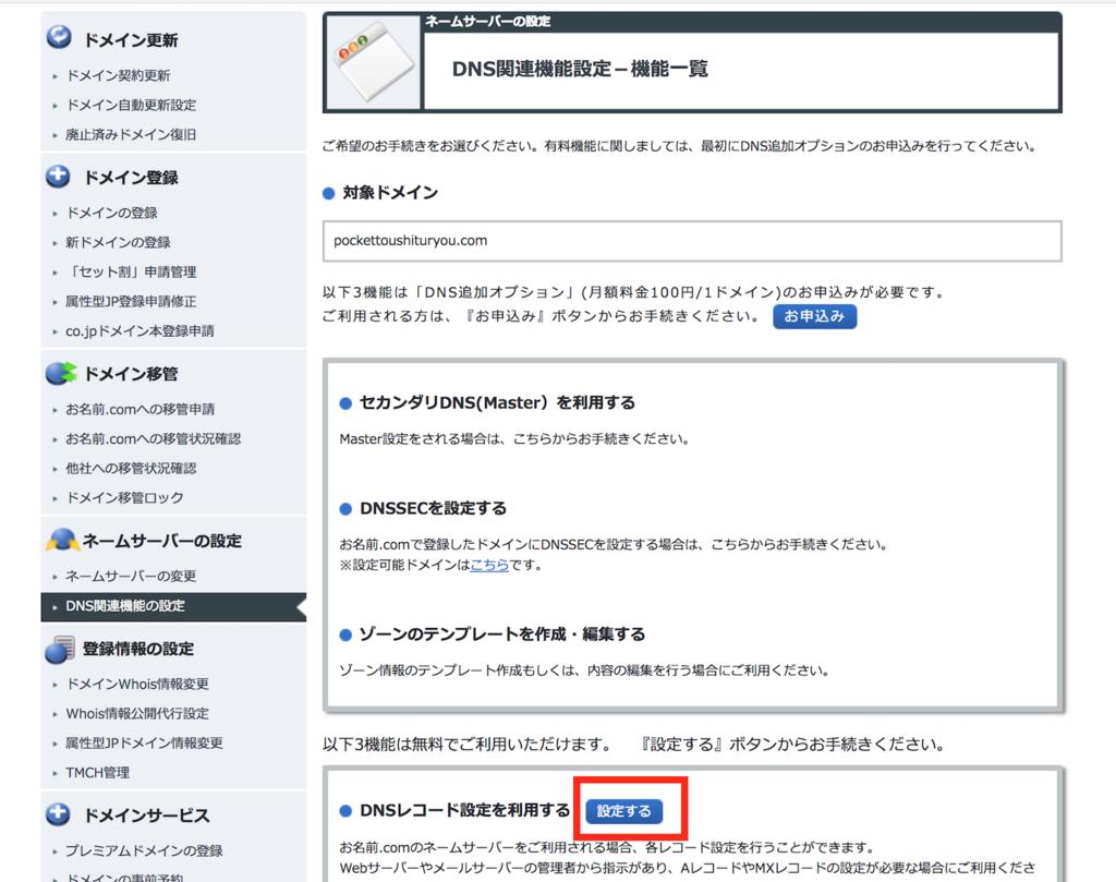 f:id:sakura_bird1:20180317013814p:plain:w300