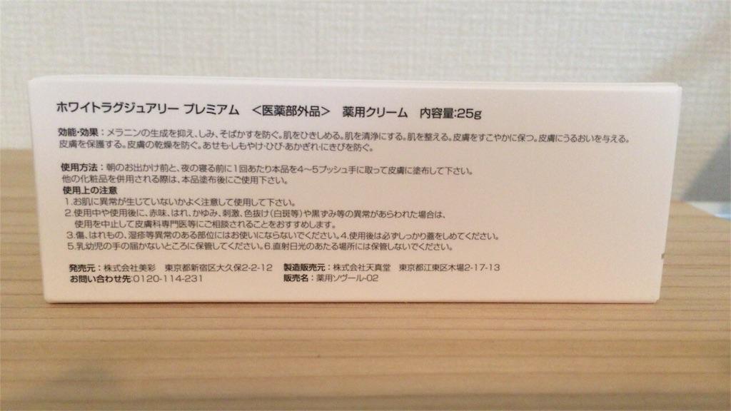 f:id:sakura_biyou:20170913220925j:image