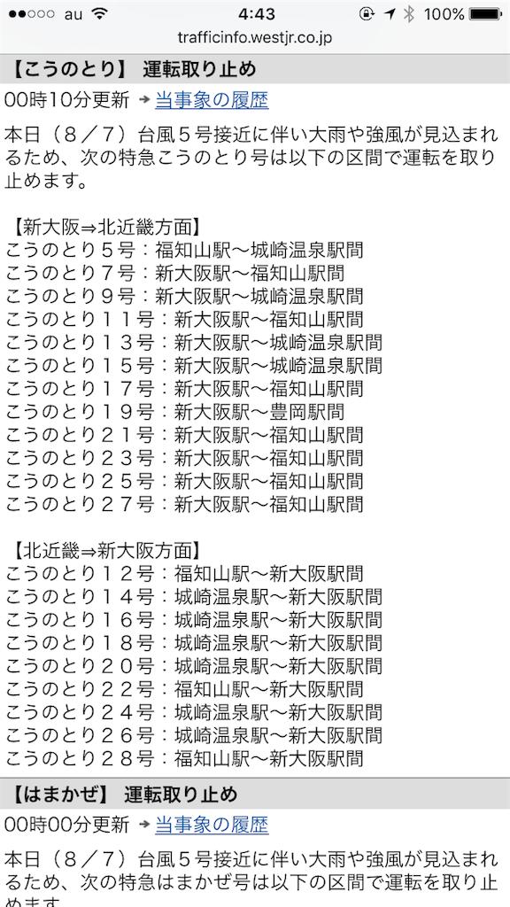 f:id:sakura_ink:20170902071259p:image