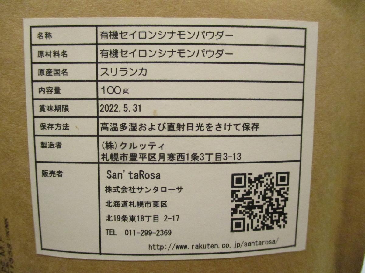 f:id:sakura_marina:20210207210359j:plain