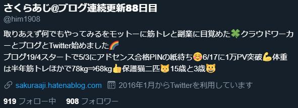 f:id:sakuraaji:20190724221807p:plain