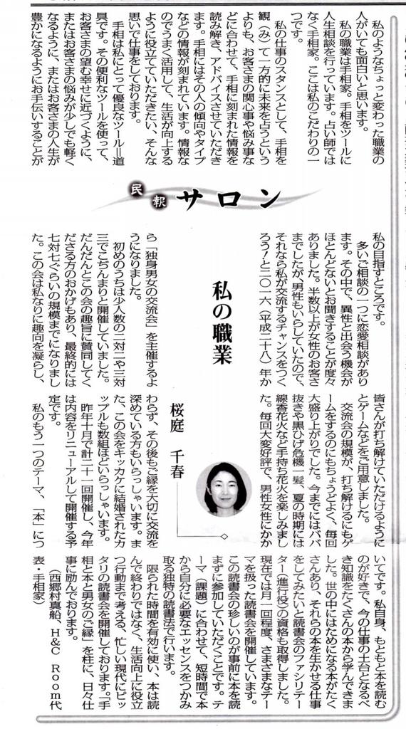 f:id:sakurabachiharu:20181007225950j:plain