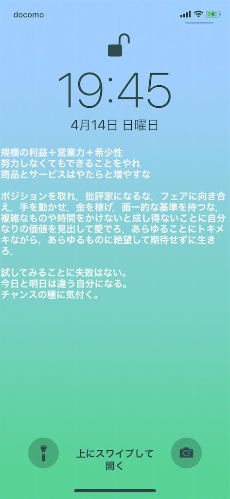 f:id:sakurabachiharu:20190414194544p:image