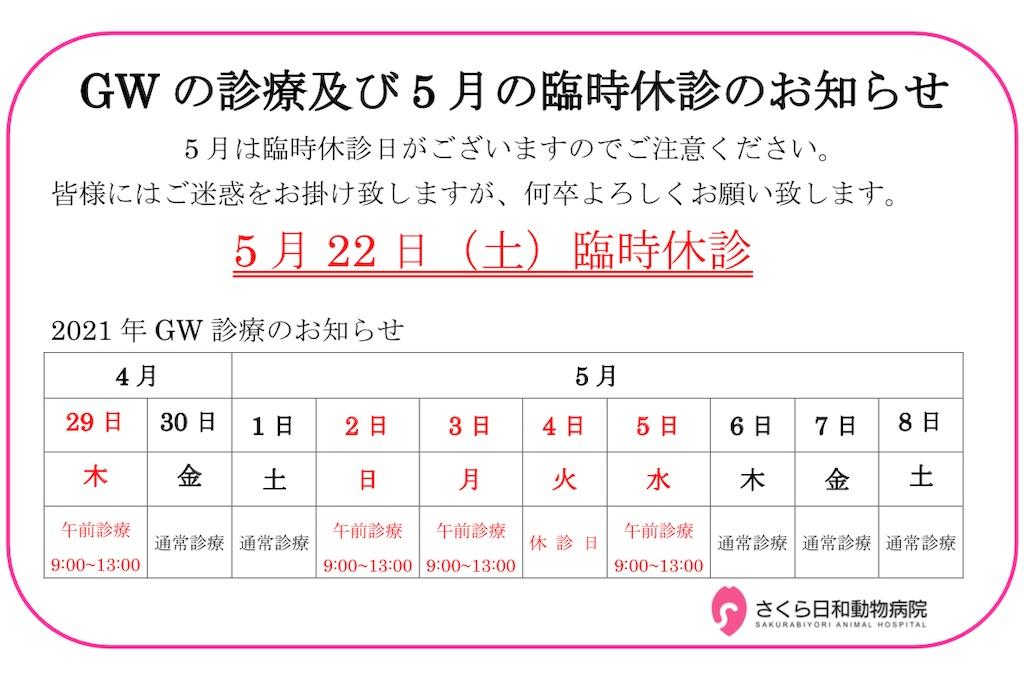 f:id:sakurabiyori-ah:20210409170109j:image