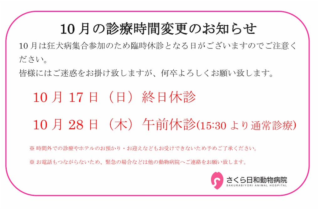 f:id:sakurabiyori-ah:20211004162806j:image