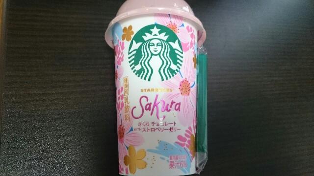 f:id:sakurafubukimau:20190318124456j:image