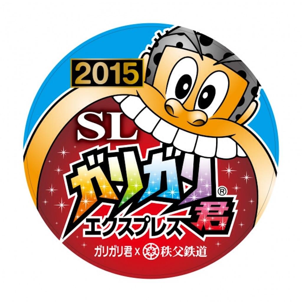f:id:sakuraginaoto:20150803221400j:image