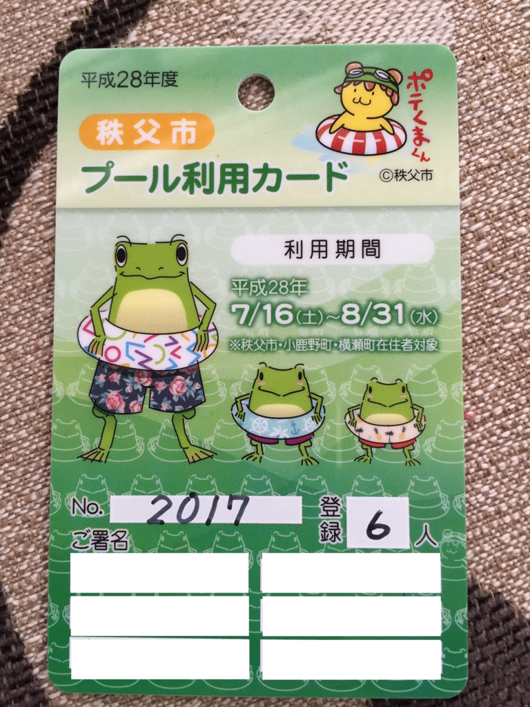 f:id:sakuraginaoto:20160705084800j:plain