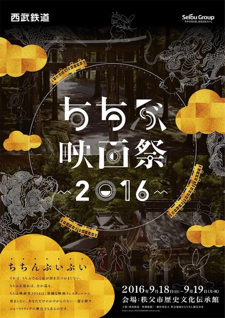 f:id:sakuraginaoto:20160819172344j:image