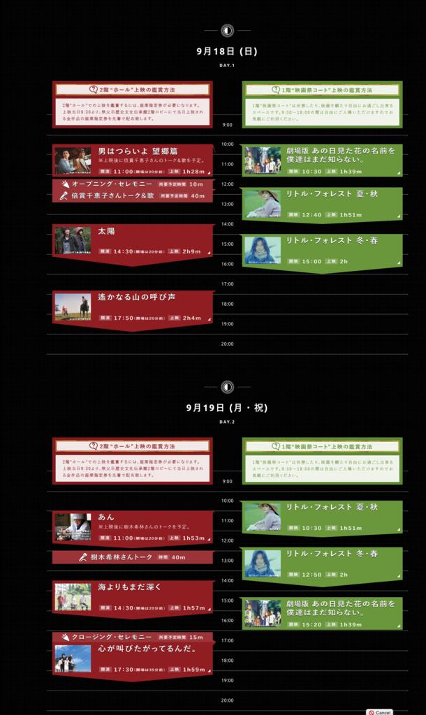 f:id:sakuraginaoto:20160822232458p:plain
