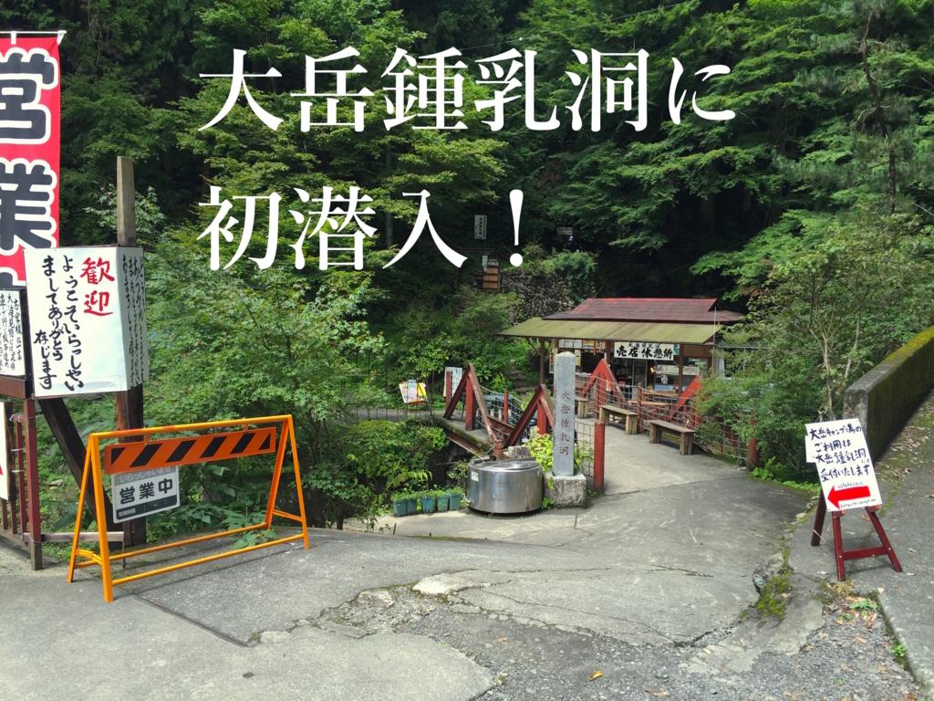 f:id:sakuraginaoto:20160826235026j:plain